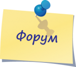 http://complementarium.ru/wp-content/uploads/2012/12/forum4-150x131.png